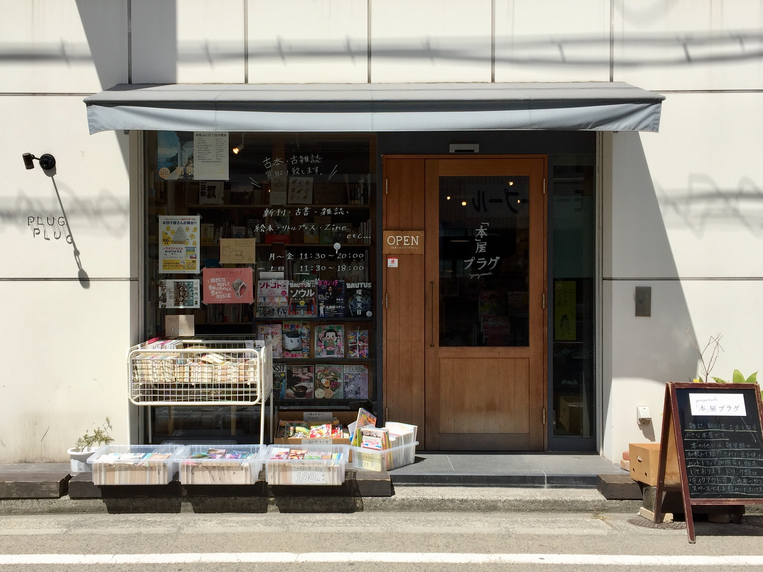 新刊古書 | 本屋プラグ | 和歌山